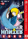 HUNTER×HUNTER カラー版 33 (ジャンプコミックスDIGITAL)