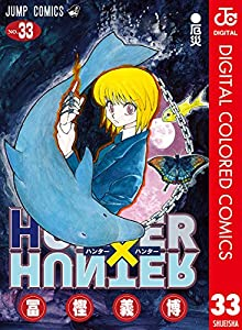 HUNTER×HUNTER カラー版 33巻 表紙画像
