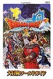 「ドラゴンクエストX 目覚めし五つの種族 オンライン Wii版 大冒険ワールドガイド」の画像