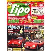 Tipo (ティーポ) 2007年 12月号 [雑誌]
