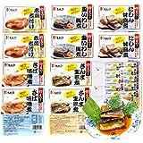 ヘルシー煮魚セット10Pセット 栄養たっぷり青魚の煮魚そのまままるごと骨まで食べられます。【父の日ギフト・お中元・ご贈答・お誕生日プレゼントにも!配送指定OK!】