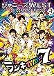 ジャニーズWEST CONCERT TOUR 2016 ラッキィィィィィィィ7 (初回仕様)[Blu-ray]