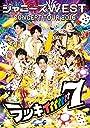 ジャニーズWEST CONCERT TOUR 2016 ラッキィィィィィィィ7(初回仕様) Blu-ray