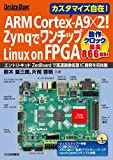 ARM Cortex-A9×2! ZynqでワンチップLinux on FPGA  (*ボードは付属していません) (Design Wave)