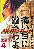 鉄腕ガール(4) (モーニングコミックス)