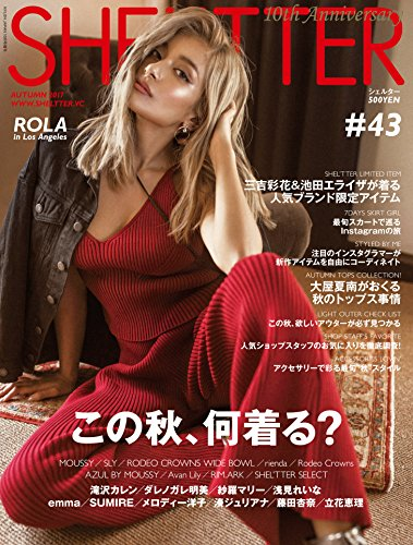 SHEL'TTER #43 AUTUMN 2017 (NYLON JAPAN 2017年10月号増刊)