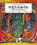 やまたのおろち~スサノオとクシナダヒメ~: 日本の神話 古事記えほん【三】