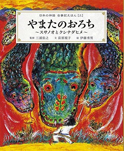 [画像:やまたのおろち~スサノオとクシナダヒメ~: 日本の神話 古事記えほん【三】]
