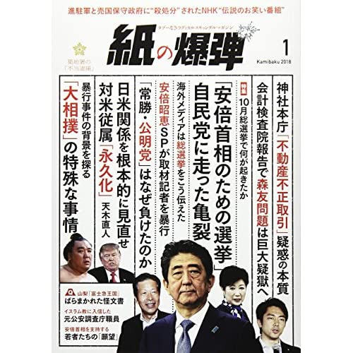 月刊紙の爆弾 2018年 01 月号 [雑誌]