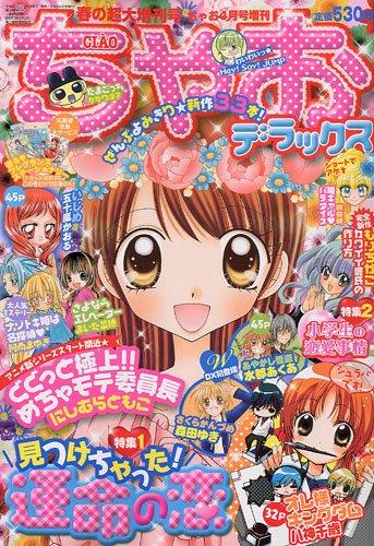 ちゃお DX (デラックス) 春の超大増刊号 2010年 04月号 [雑誌]