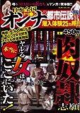 日本全国オンナの都市伝説 (ミリオンコミックス)