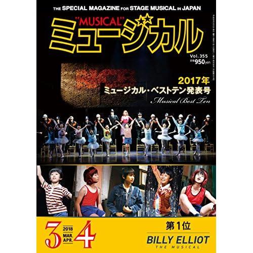 ミュージカル 2018年3月・4月号