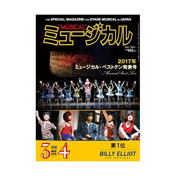 ミュージカル 2018年3月・4月号の商品画像