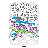 おそ松くん ベスト・セレクション (ちくま文庫 あ 34-3)
