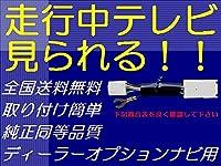 トヨタ・ダイハツ純正ナビ用 走行中でもテレビが視聴可能になるテレビキット NSZP-D64D NSZM-W64D NMCK-W64D NMCK-D64D 他多数 走行中テレビDVD見れるキット
