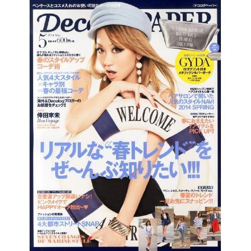 DECOLOG PAPER (デコログ ペーパー) 2014年 05月号 [雑誌]
