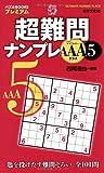 超難問ナンプレAAAクラス5 (パズルBOOKSプレミアム)