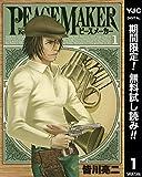 PEACE MAKER【期間限定無料】 1 (ヤングジャンプコミックスDIGITAL)