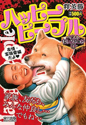 ハッピーピープル ベストセレクション 1 (ミッシィコミックス)