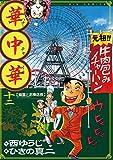 華中華(ハナ・チャイナ)(12) (ビッグコミックス)
