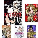 キリングバイツ コミック 1-8巻 セット