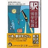 駅(STATION) 面白すぎる博学知識―数年間、列車が1本も発着しなかった駅があるって?! (KAWADE夢文庫)