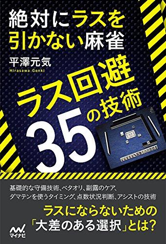絶対にラスを引かない麻雀 ~ラス回避35の技術~ (マイナビ麻雀BOOKS)