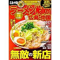 ラーメンWalker広島・中国2017 ラーメンウォーカームック