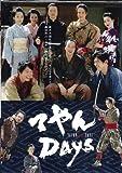 てやんDays セル [DVD]