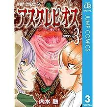 アスクレピオス 3 (ジャンプコミックスDIGITAL)
