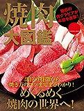 焼肉大図鑑 (扶桑社ムック)