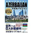 日本人の知らないアゼルバイジャン ──今、知っておくべき最新51項 (Modern Alchemists Series No. 125)