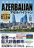日本人の知らないアゼルバイジャン ──今、知っておくべき最新51項 (Modern Alche...