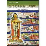 絵解きシリーズ7聖徳太子御絵伝御絵解(DVD)