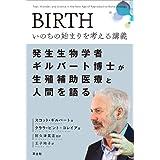 BIRTH いのちの始まりを考える講義〜発生生物学者ギルバート博士が生殖補助医療と人間を語る (PEAK books)