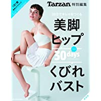 Tarzan特別編集 30日でキレイをつくる 美脚&ヒップ くびれ&バスト 新装版 (マガジンハウスムック)