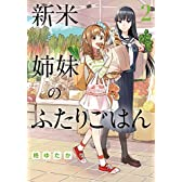 新米姉妹のふたりごはん (2) (電撃コミックスNEXT)