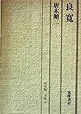 良寛 (1974年) (唐木順三文庫〈15〉)