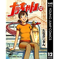 ナッちゃん 12 (ヤングジャンプコミックスDIGITAL)