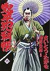 コミック 鬼平犯科帳 第95巻