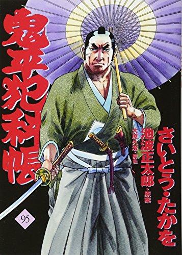 コミック 鬼平犯科帳 (95) (文春時代コミックス)