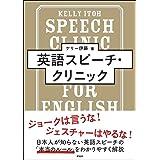 英語スピーチ・クリニック Speech Clinic for English Learners