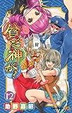 貧乏神が! 12 (ジャンプコミックス)