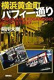横浜黄金町パフィー通り (文芸書)