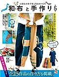 和布と手作り 第5号