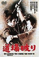 道場破り [DVD]