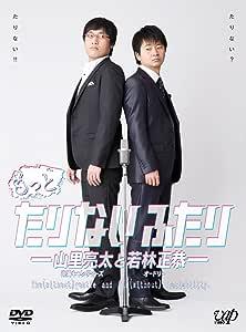 もっとたりないふたり ─山里亮太と若林正恭─ 5枚組(本編4枚+特典1枚) [DVD]