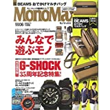 MonoMax(モノマックス) 2018年 6 月号