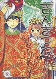 ぎんぎつね 12 (ヤングジャンプコミックス)