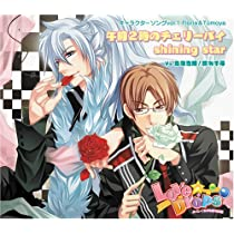 Love☆Drops~みらくる同居物語~キャラクターソング Floria&Tomoya